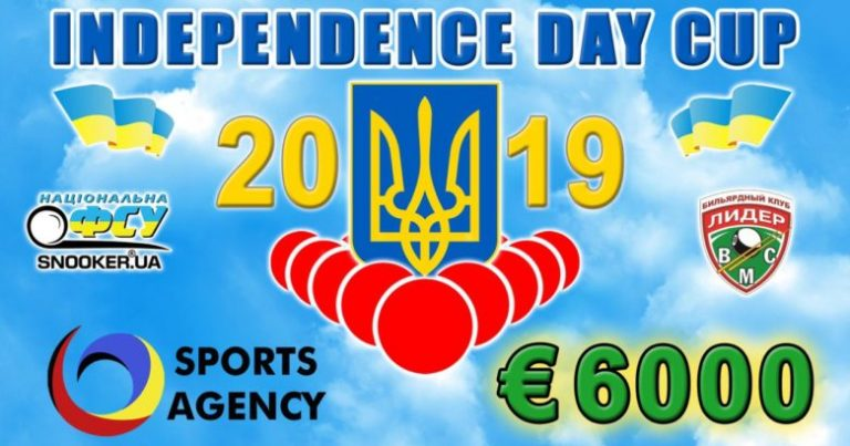 Кубок ко Дню Независимости Украины: Джорджиу, Стэдмен и О'Нил в Киеве