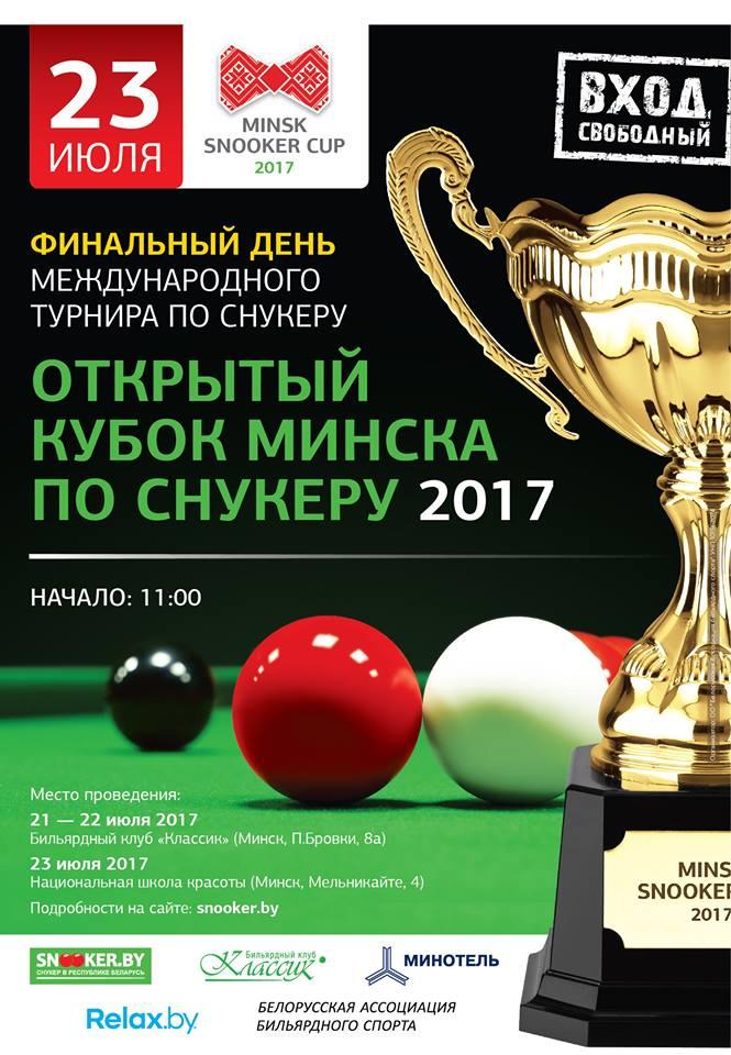 46 игроков на Minsk Open