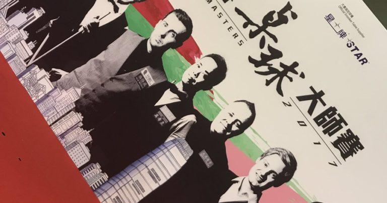 В Гонконге стартует Мастерс