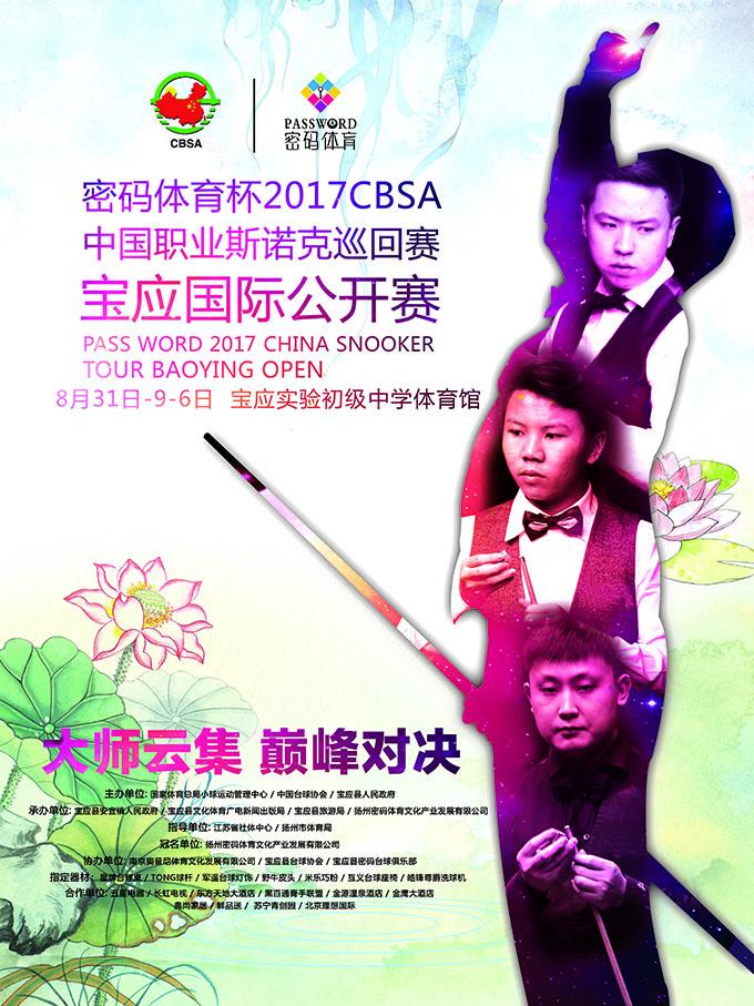 Цао Юпен победитель Baoying International Open