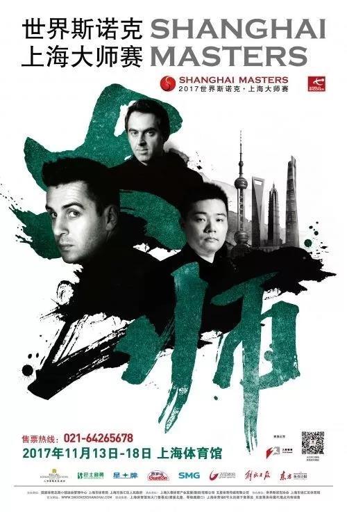 Шанхай. Перезагрузка