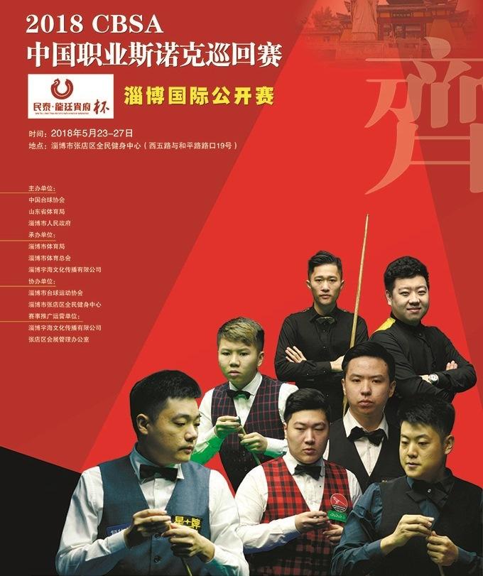 Чжоу Юлун победитель Zibo International Open 2018
