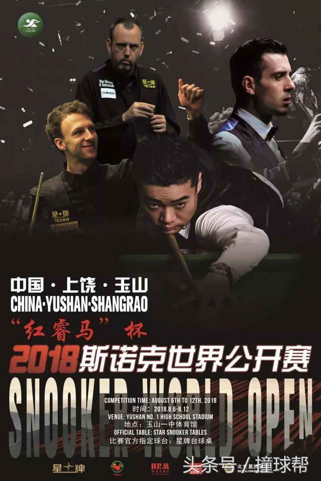 В Юйшане стартует World Open 2018