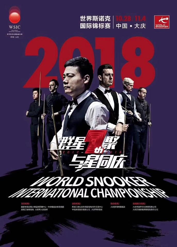 International Championship повышает ставки!