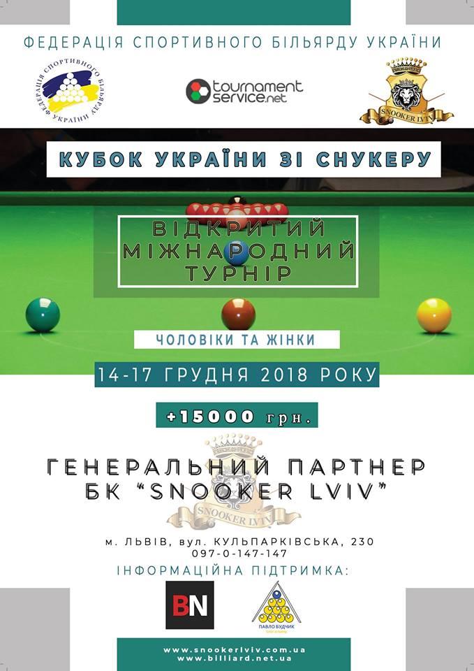 Кубок Украины 2018. LIVE