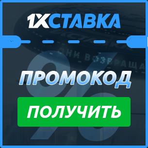 1xStavka промокод при регистрации